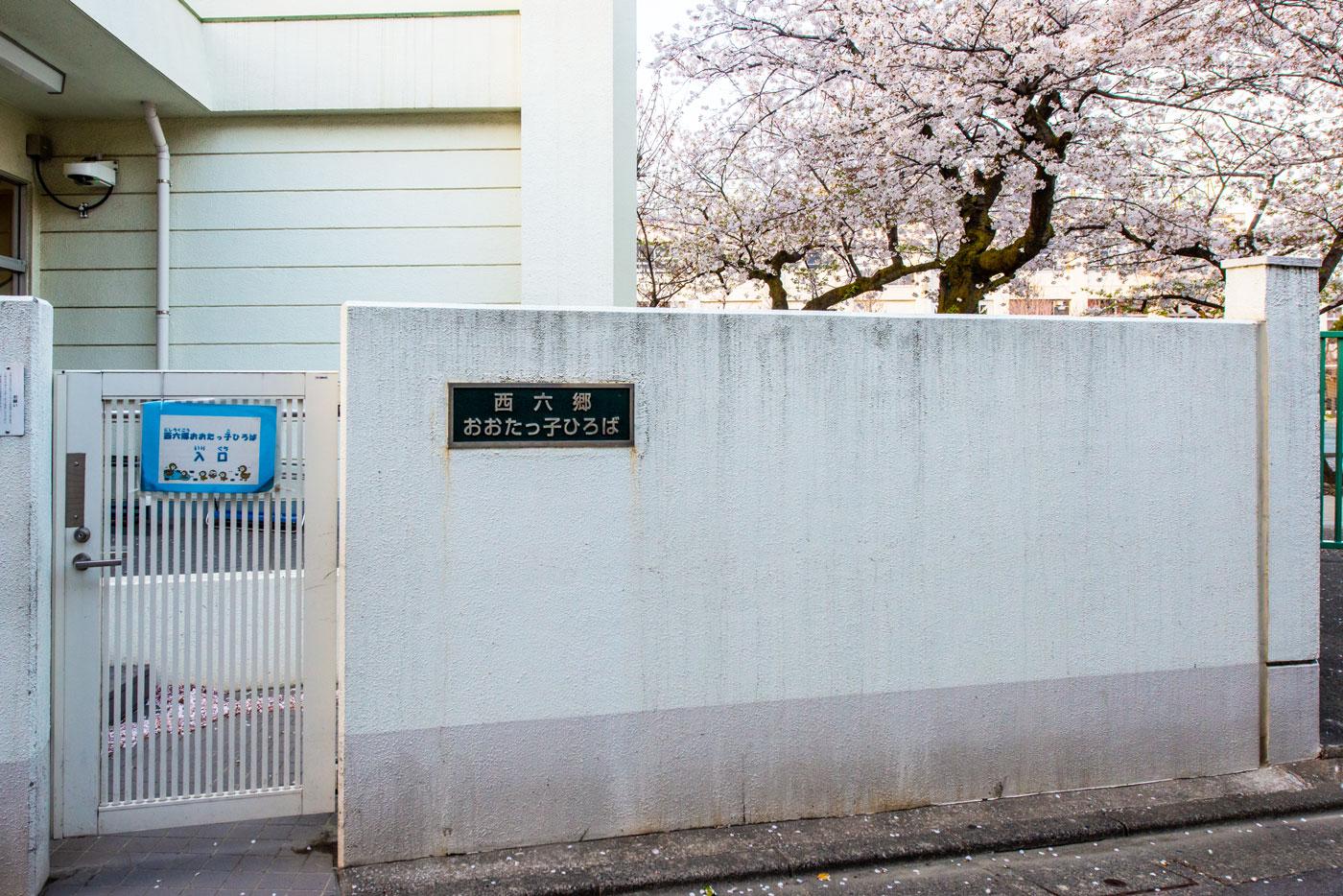 西六郷おおたっ子ひろば(290m)