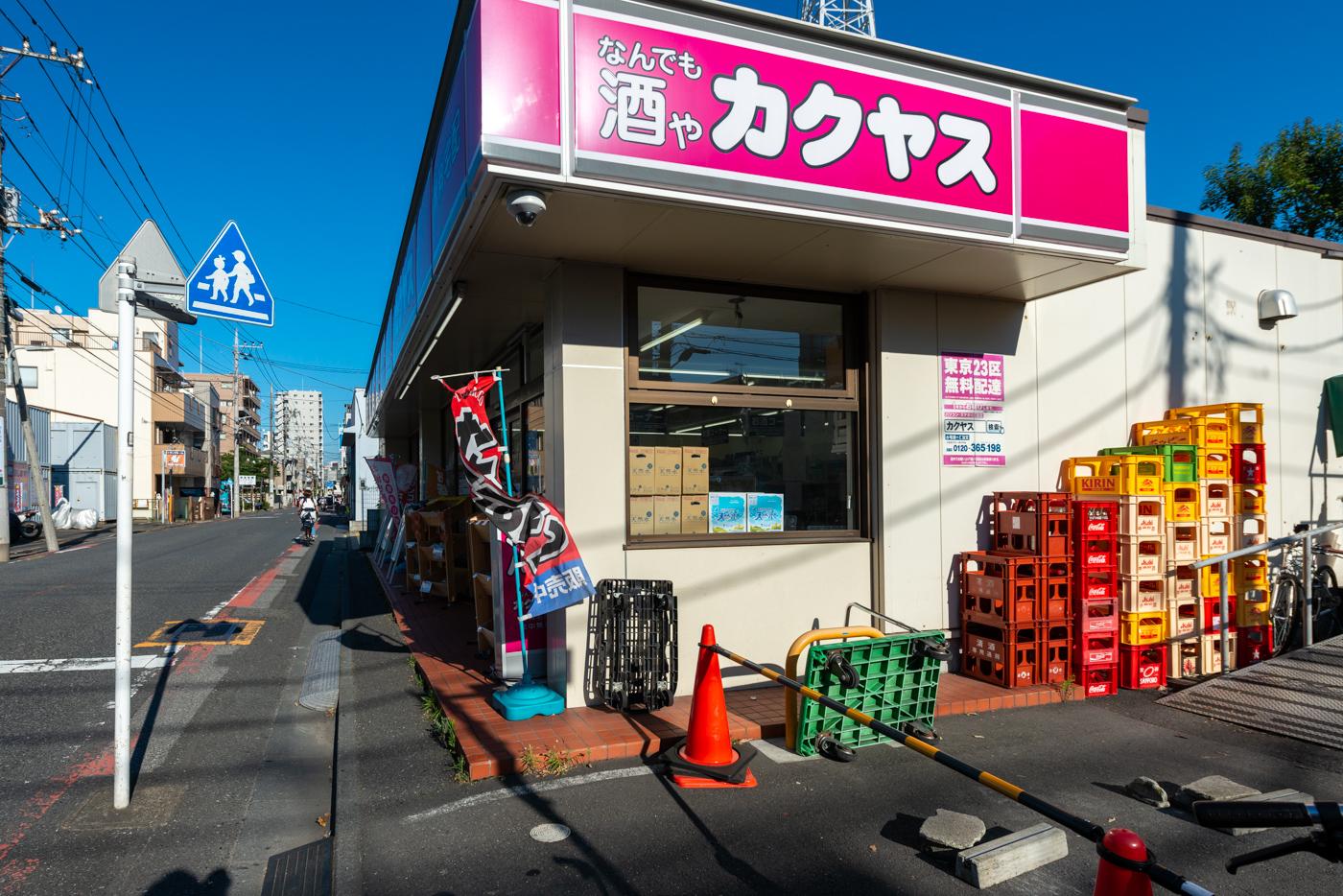 カクヤスお花茶屋店 (500m)