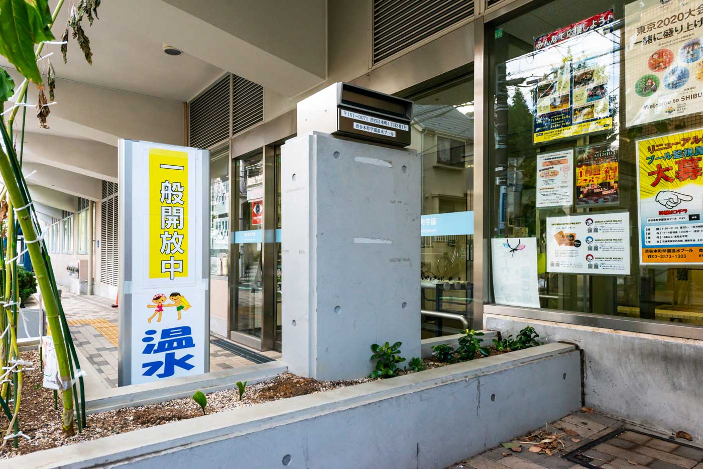 渋谷本町学園温水プール 450m