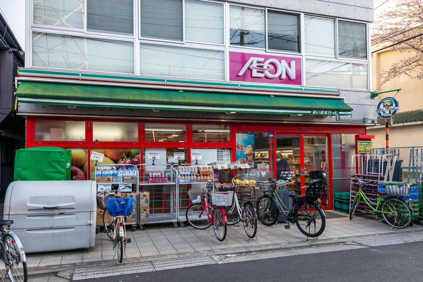 まいばすけっと西六郷二丁目店(650m)