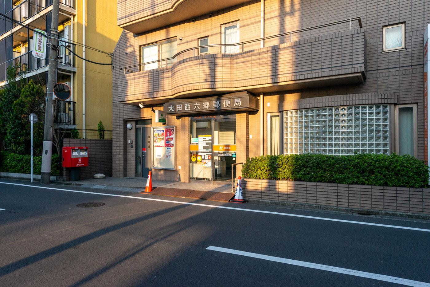 大田西六郷郵便局(130m)