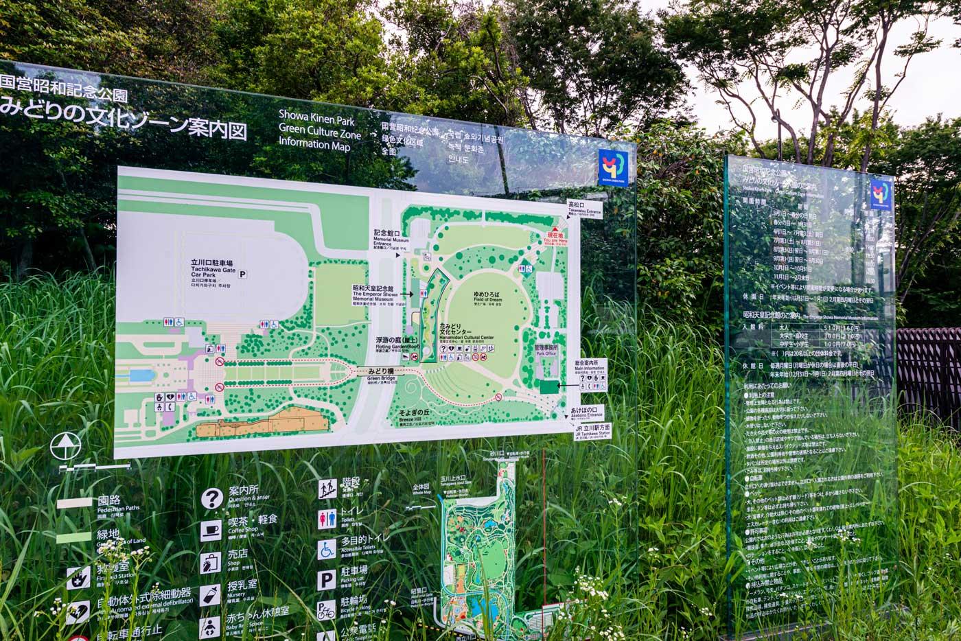 国営昭和記念公園(1,300m)