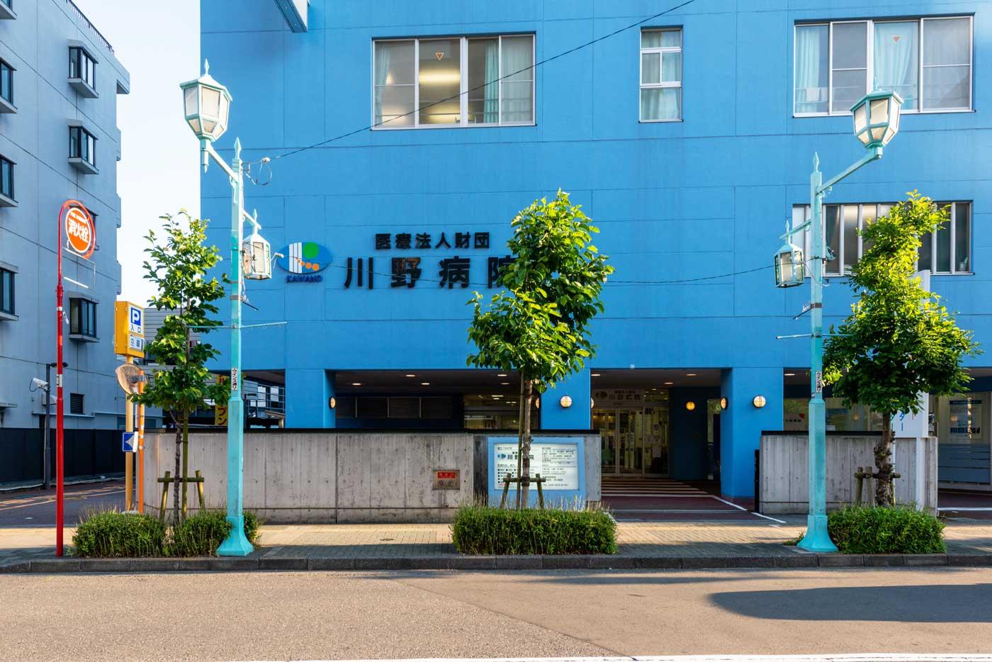 川野病院(44床)(240m)