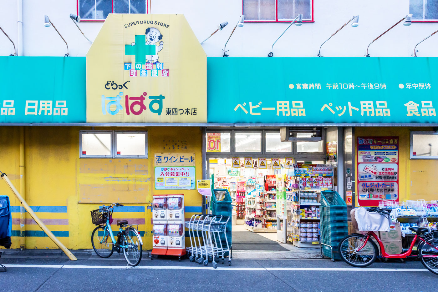 どらっぐぱぱす東四つ木店(350m)