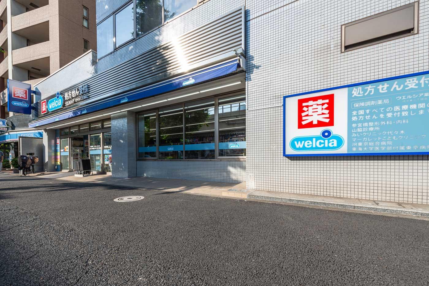 ウェルシア代々木三丁目店(280m)
