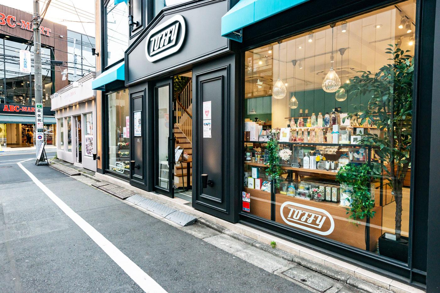 TOFFY自由が丘店(550m)