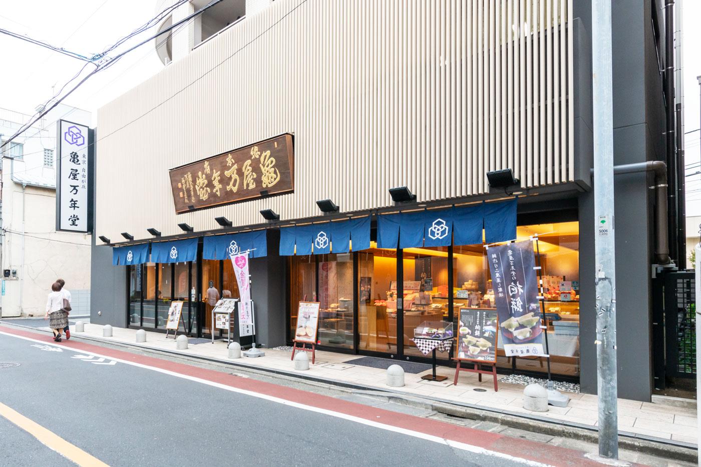 亀屋万年堂総本店(550m)