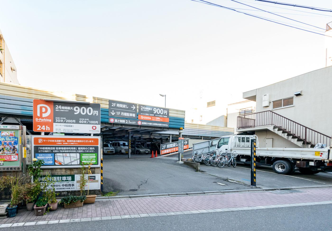 中板橋商店街7(すぐそばにある駐車場)