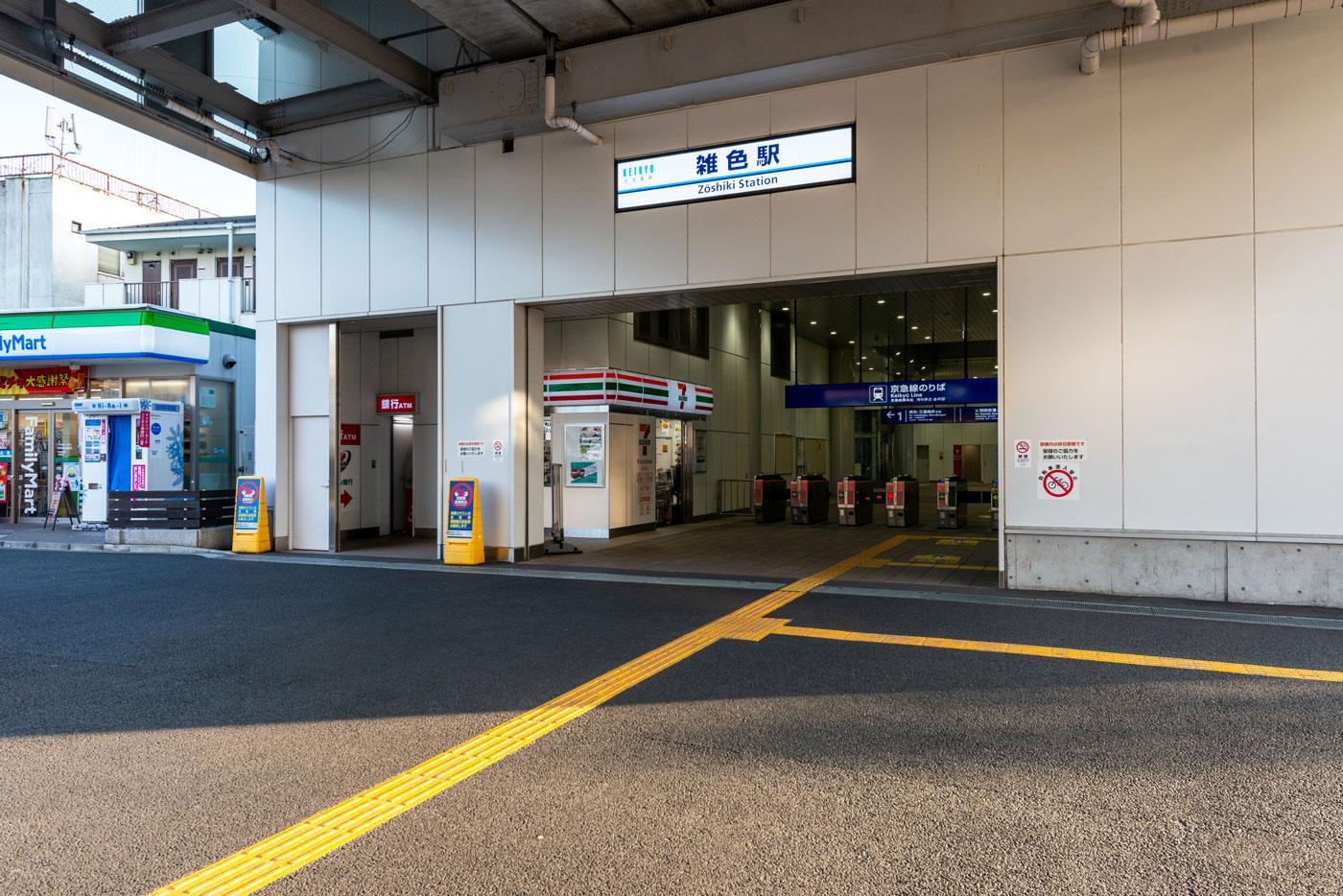 京急本線「雑色」駅2