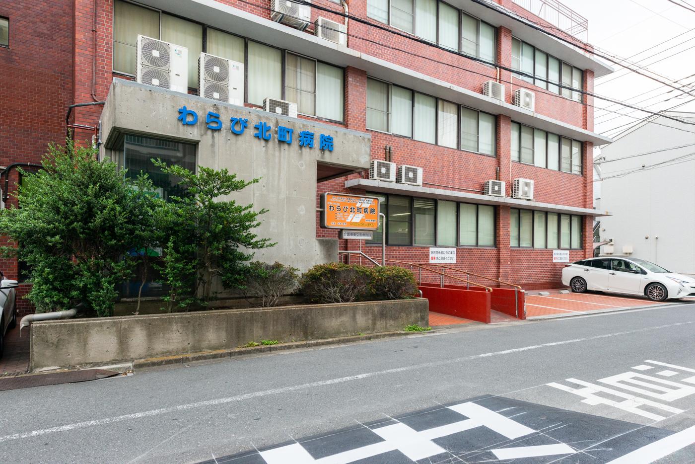 わらび北町病院(290m)