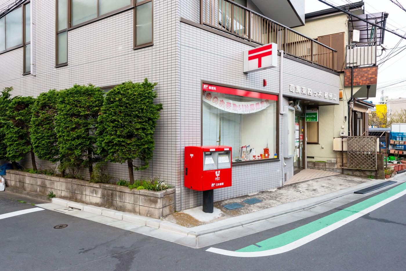葛飾東四つ木郵便局(83m)
