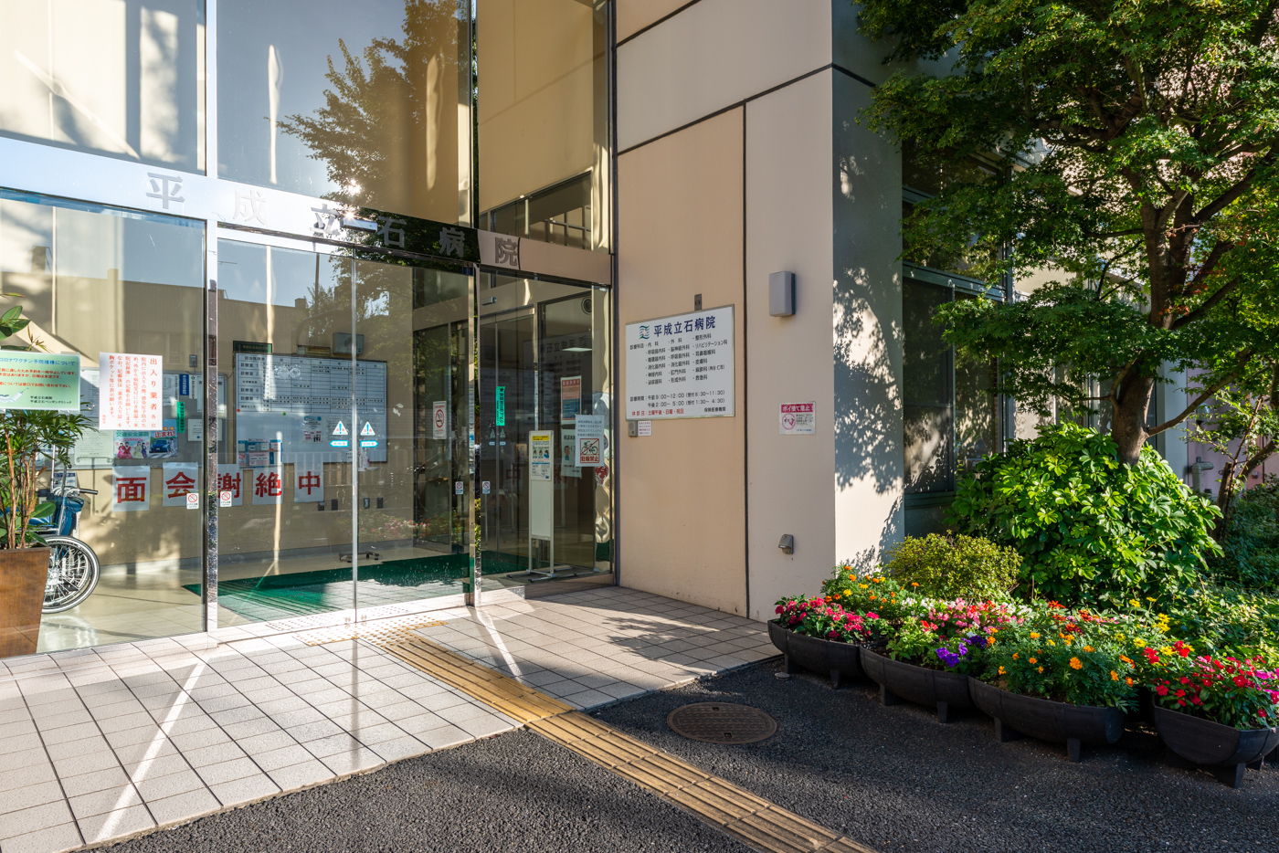 平成立石病院入口(300メートル)