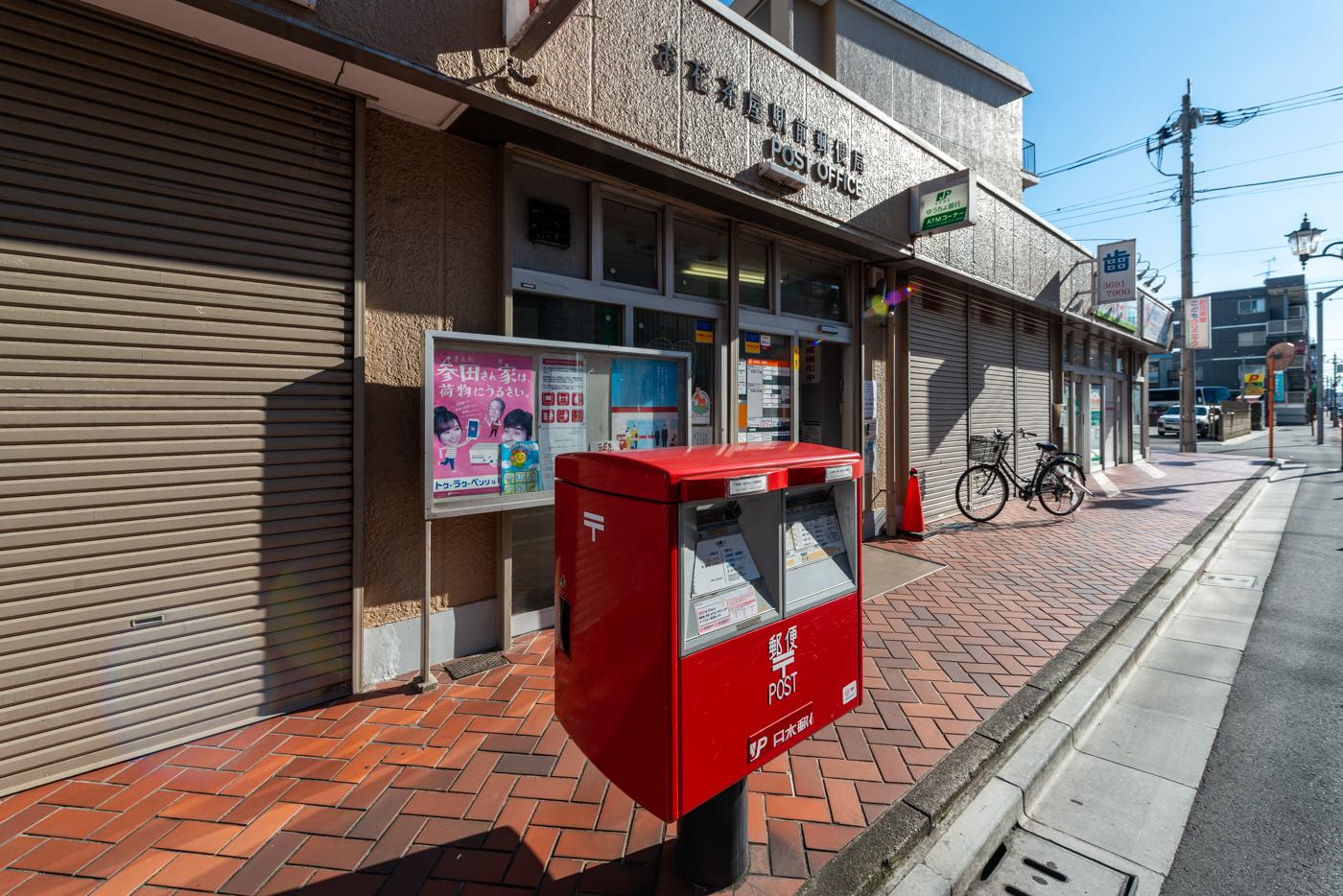 お花茶屋駅前郵便局