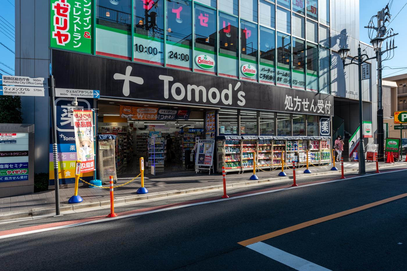 駅前のTomo's(ドラッグストア)