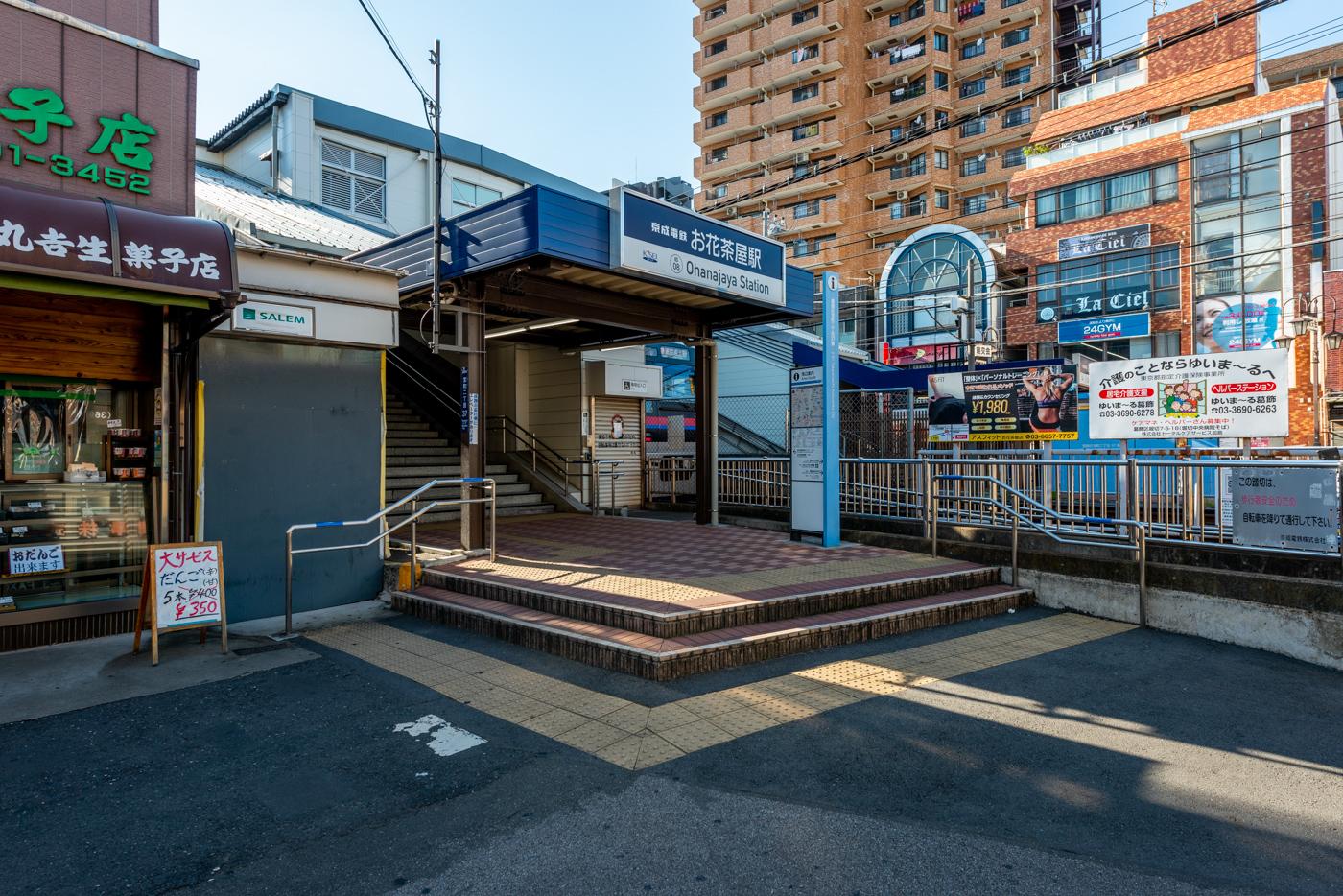 京急本線「お花茶屋」駅南口周辺
