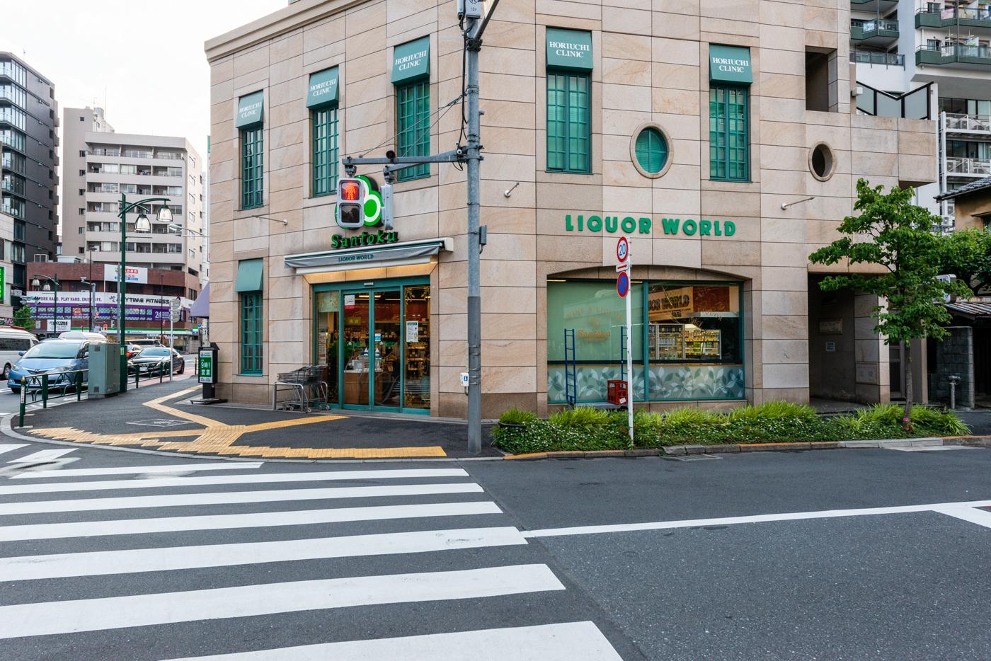 三徳新宿本店リカーワールド(350m)