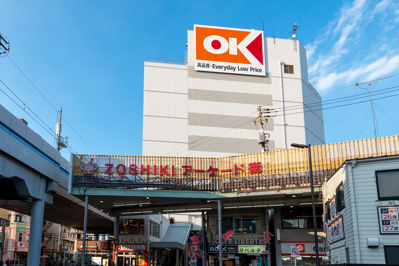 オーケーサガン店(1,300m)