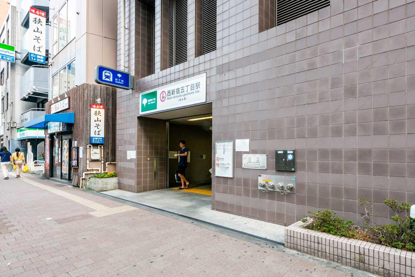 大江戸線「西新宿五丁目」駅徒歩3分