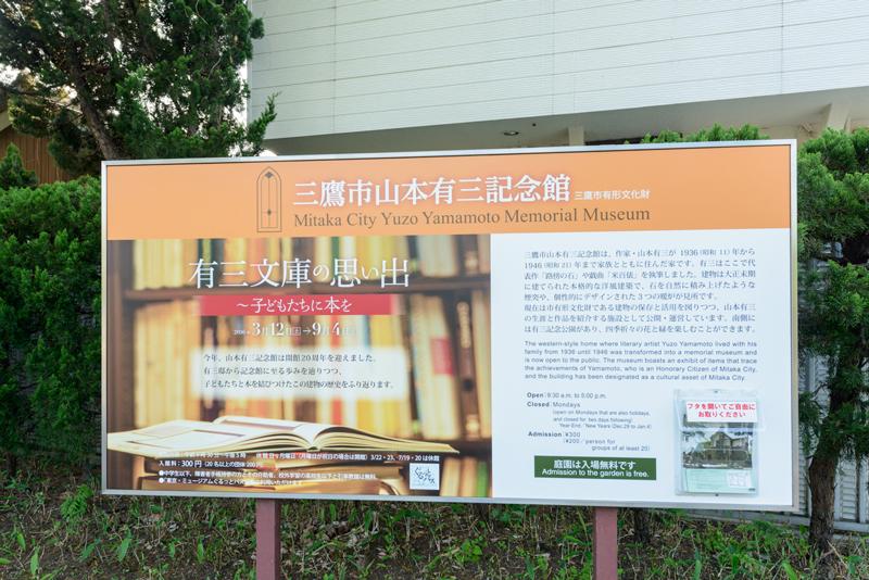 山本有三記念館1