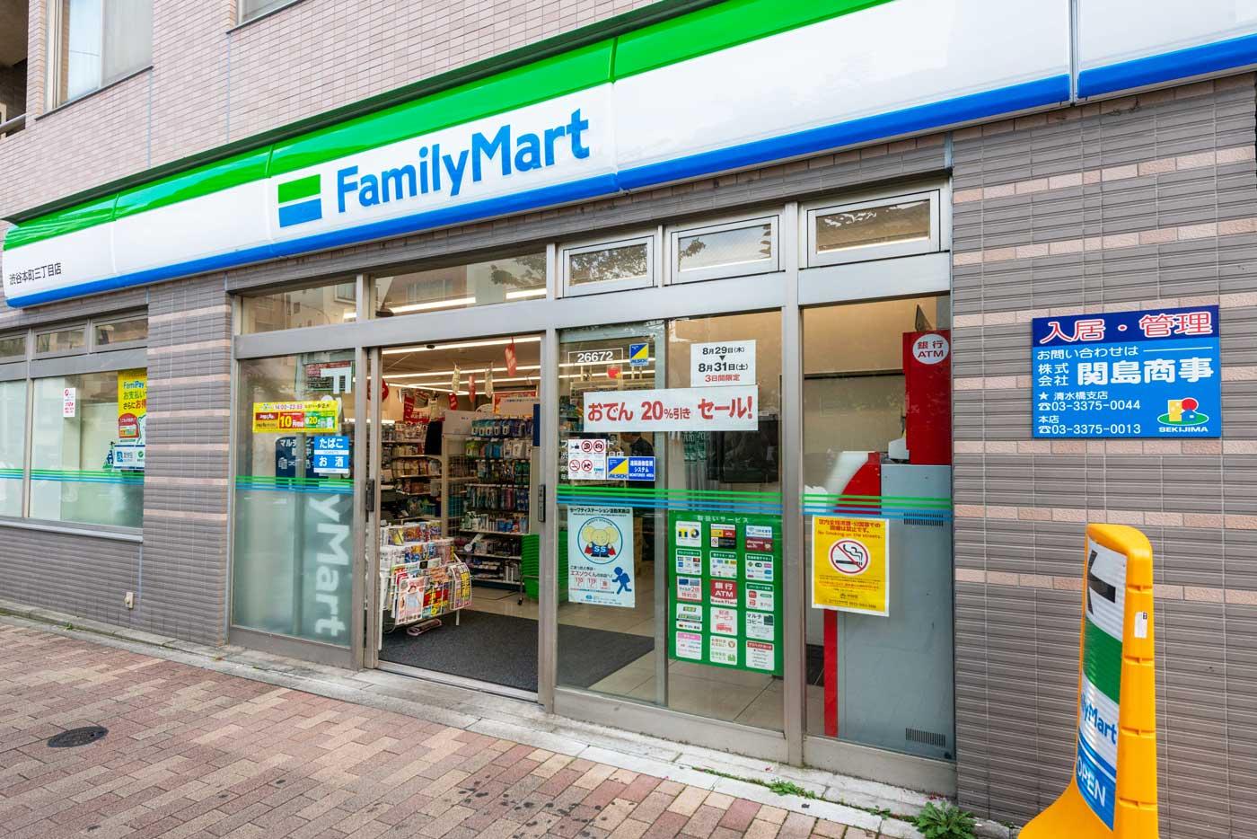 ファミリーマート本町三丁目店 170m
