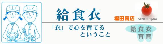 福田商店の給食衣