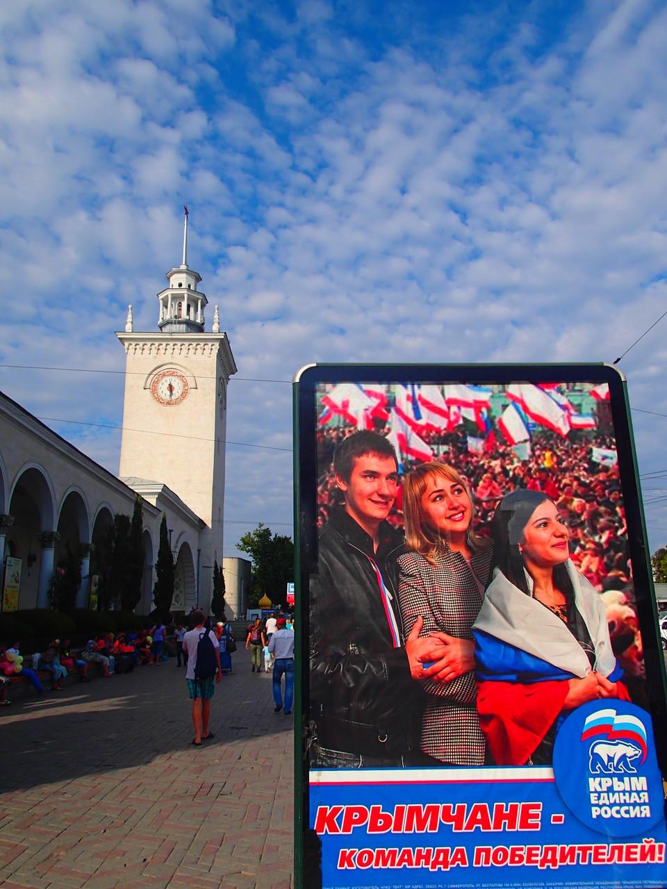 Am Hauptbahnhof von Simferopol: Ein Werbeplakat zur Wiedervereinigung mit der Russischen Föderation