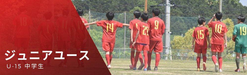 和泉市のジュニアユースサッカーチーム
