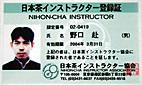 日本茶インストラクター登録証