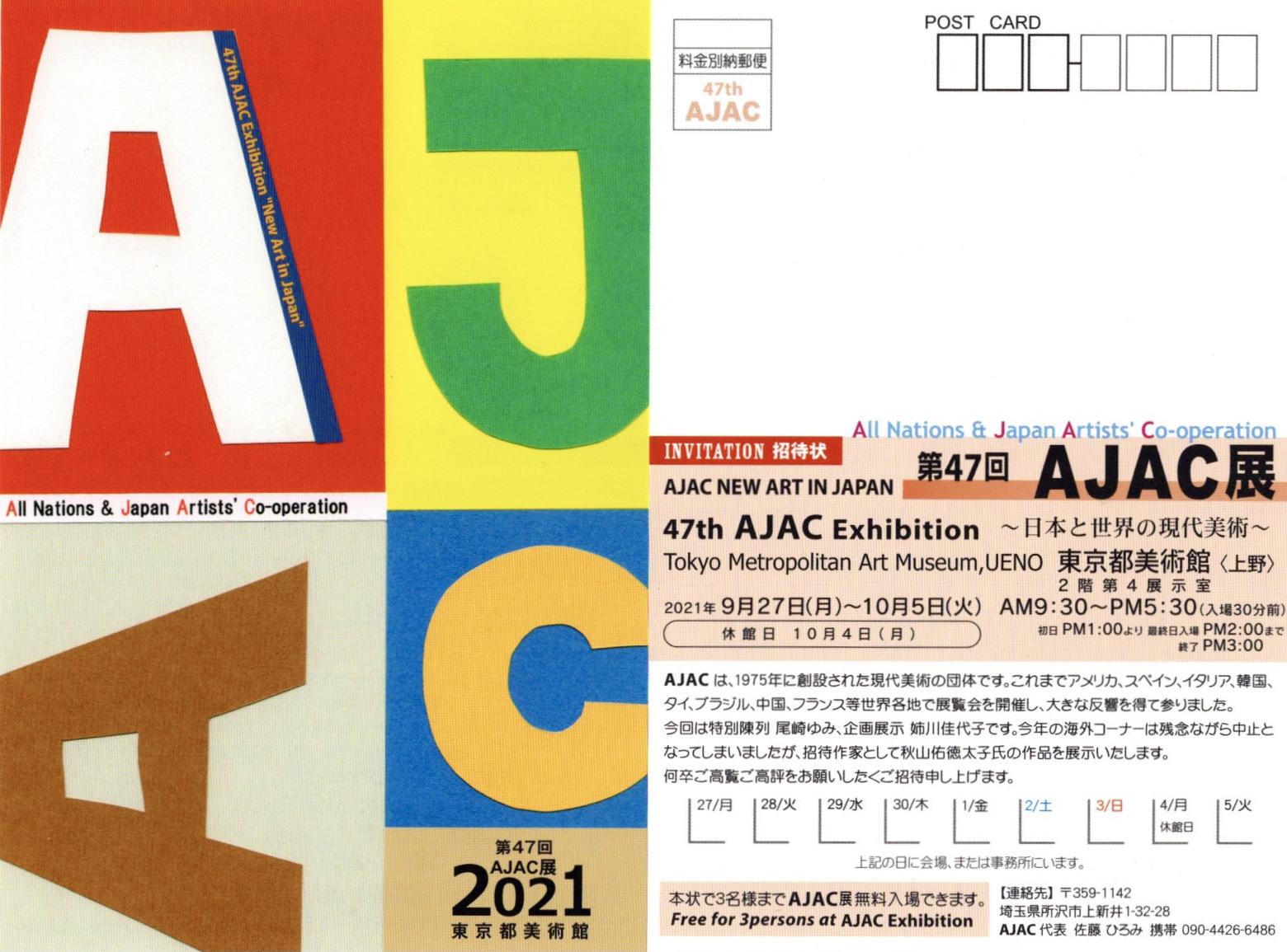 第47回AJAC展