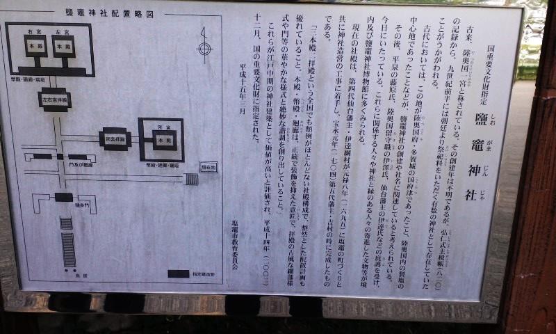 折角の機会なので、活動終了後に塩竈神社へ