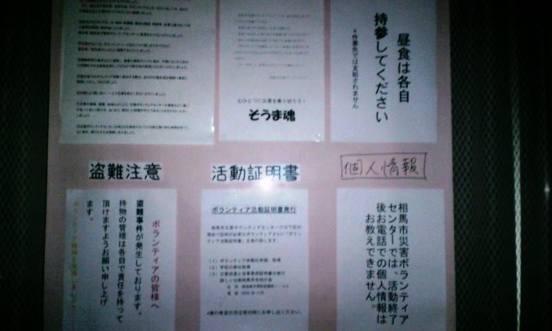 5/17に福島県相馬市に入りました。