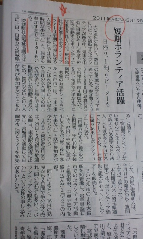 短期ボランティア活躍の記事(読売)