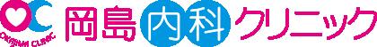 岡島内科クリニック