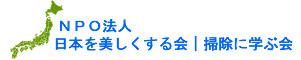 NPO法人日本を美しくする会|掃除に学ぶ会
