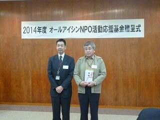 助成金の目録贈呈を受ける木村会長