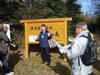 自然環境学習の森の整備計画を説明する環境課水野担当