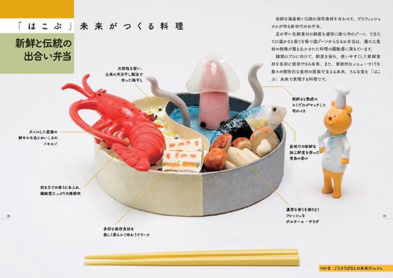 立体イラスト 食品会社ビジュアルBOOK2