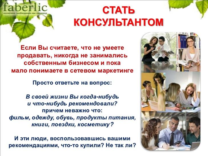 Фаберлик наставник Беларусь