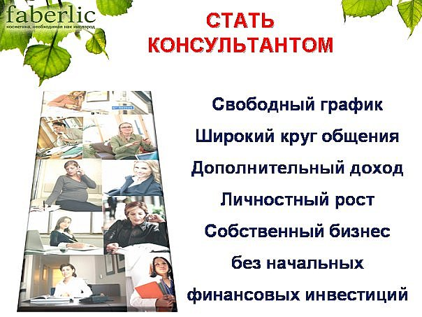 Фаберлик наставник Казахстан
