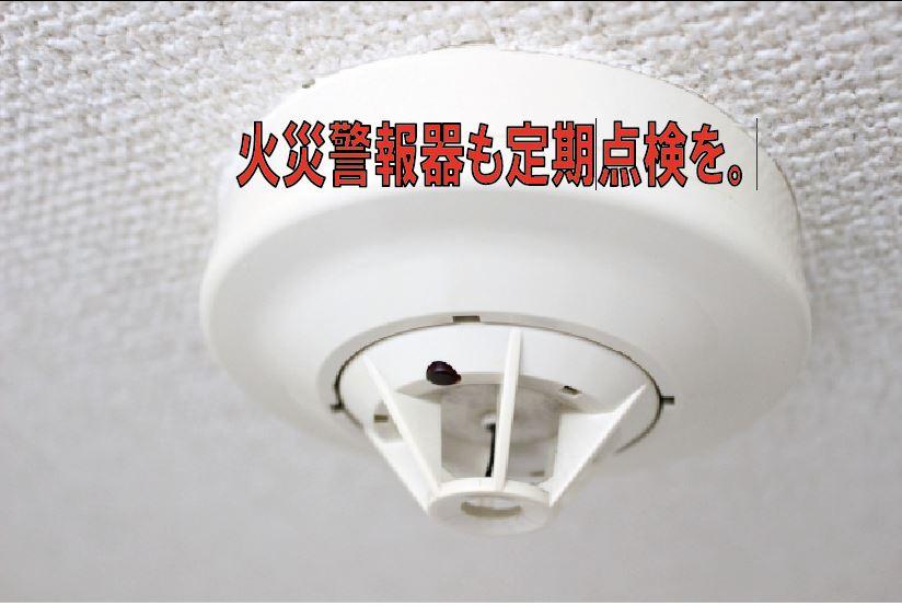 火災警報器も定期点検を。