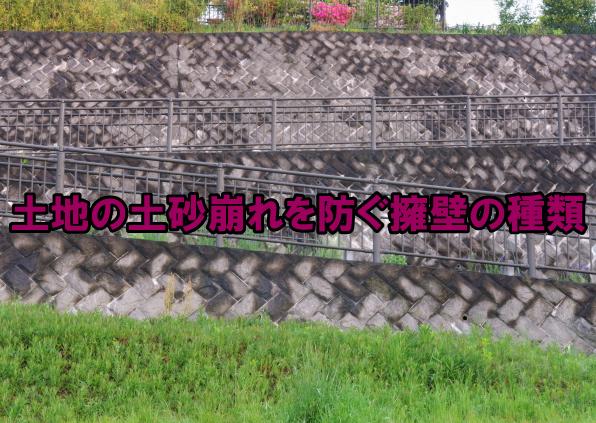 土地の土砂崩れを防ぐ擁壁の種類