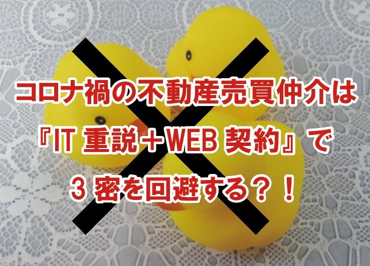コロナ禍の不動産売買仲介は『IT重説+WEB契約』で3密を回避する?!