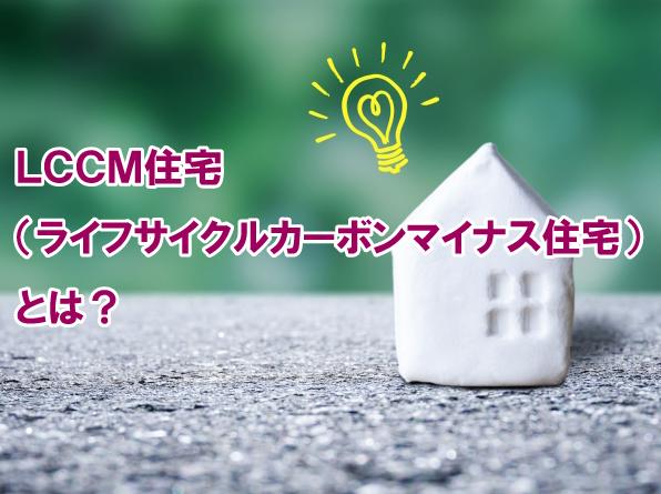 LCCM住宅(ライフサイクルカーボンマイナス住宅)とは?