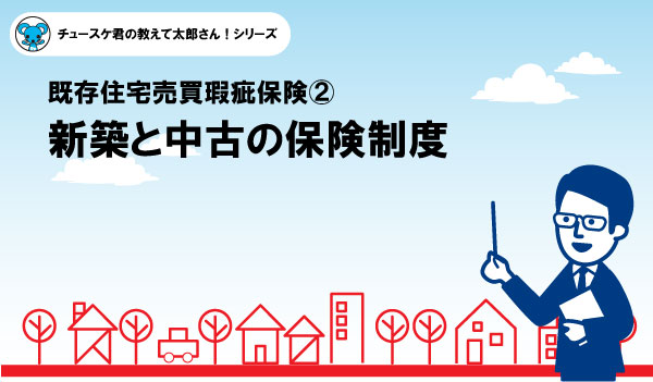 【瑕疵保険②】新築と中古の保険制度