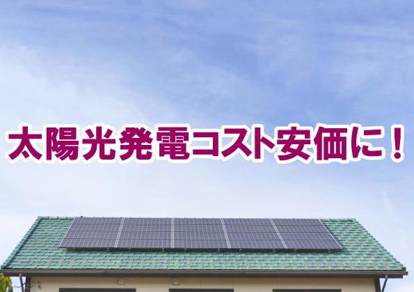 太陽光発電コスト安価に!