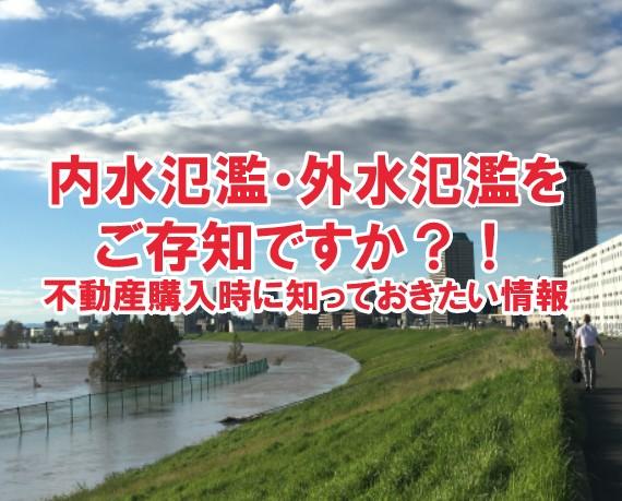 内水氾濫・外水氾濫をご存知ですか?!