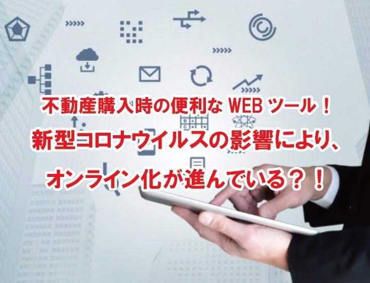 オンライン化で不動産購入に便利なWEBツール!!