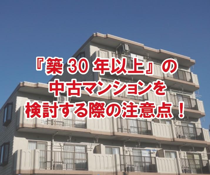 「築30年以上」の中古マンションを検討する際の注意点!