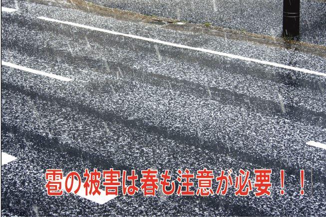 雹の被害は春も注意が必要!!