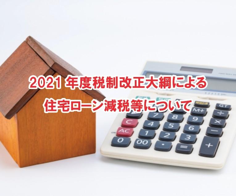 2021年度税制改正大綱による住宅ローン減税等について